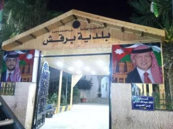 عطاءات صادرة عن بلدية برقش