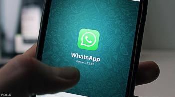 ثغرة أمنية جديدة في واتساب تهدد حسابات المستخدمين