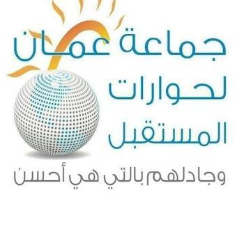 جماعة عمان لحوارات المستقبل تدعو لاصلاح مؤسسات