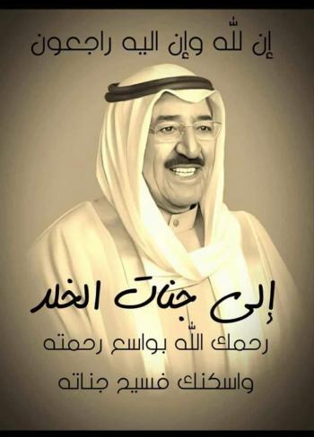 جامعة الحسين بن طلال تنعى الشيخ صباح الأحمد الجابر الصباح