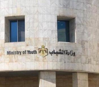 مسودة نظام التنظيم الإداري الجديد لوزارة الشباب