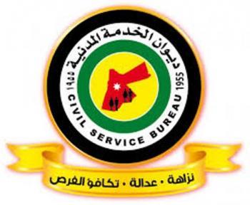 مدعوون للتعيين في وزارة العدل