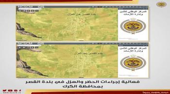 تراجع أعداد الإصابات بالفيروس في بلدة القصر في الكرك