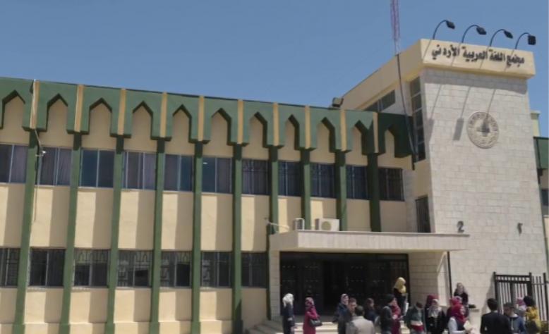 مجمع اللغة يطلق مسابقات محلية وعربية بمناسبة المئوية