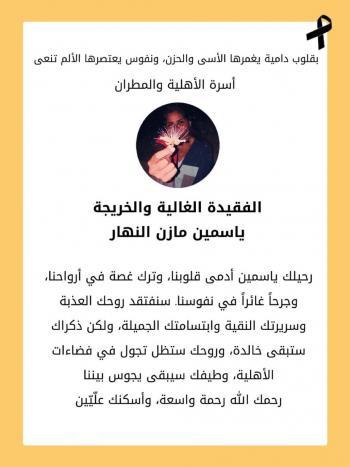 ياسمين مازن بركات مناور النهار في ذمة الله