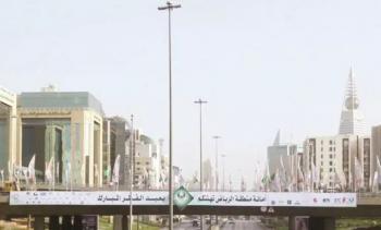 الخطوط السعودية: صورة طائرتنا في إسرائيل ملفقة