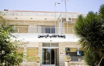قبول استقالة 3 من أعضاء رابطة الكتّاب الأردنيين