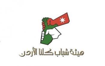 مطالب بتفعيل أنشطة هيئة كلنا الاردن في معان وباديتها