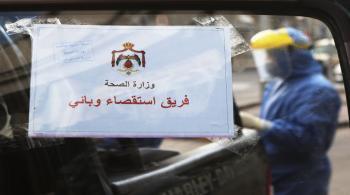 أردنيون يلاحقون التقصي الوبائي منذ 6 ايام