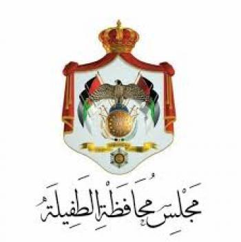مجلس محافظة الطفيلة يقر موازنة بقيمة 7 ملايين دينار