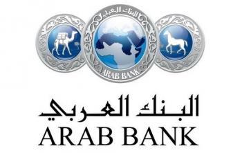 البنك العربي الراعي الاستراتيجي لمنتدى اتحاد المصارف العربية