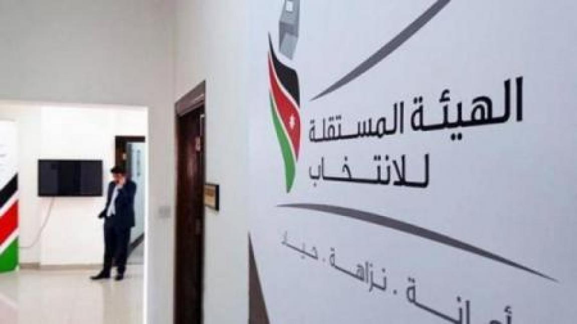 الامن يستدعي مرشحا للانتخابات في الكرك بعد بلاغ من الهيئة المستقلة