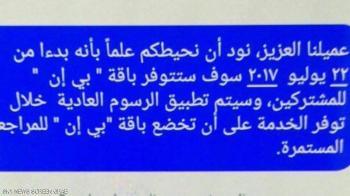 بي إن سبورت تعود في الإمارات عبر اتصالات ودو