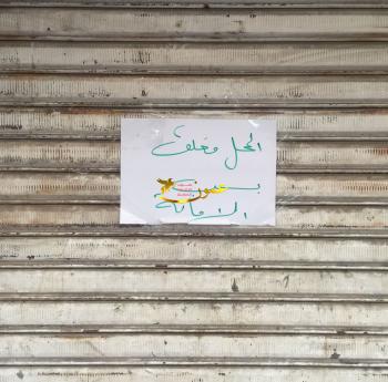 محلات سوق الندى تغلق أبوابها احتجاجاً على الأمانة