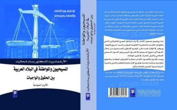 المسيحيون والمواطنة في البلاد العربية الأردن أنموذجاً للأرشمندريت بسام شحاتيت