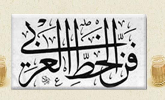ملتقى الكتروني اردني هندي للخط العربي والزخرفة الاسلامية