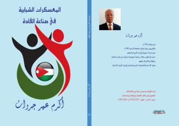 المعسكرات الشبابية في صناعة القادة ..  كتاب جديد لجروان