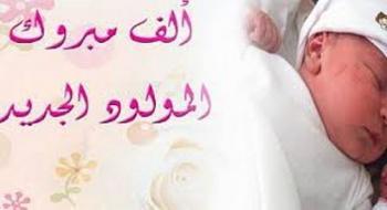 الزميل أشرف الرواشدة ..  مبارك مولودتك فرح