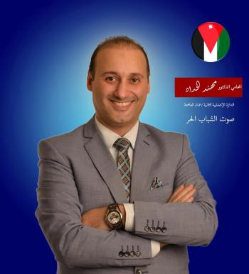 الدكتور مهند وليد الحداد إلى الانتخابات النيابية
