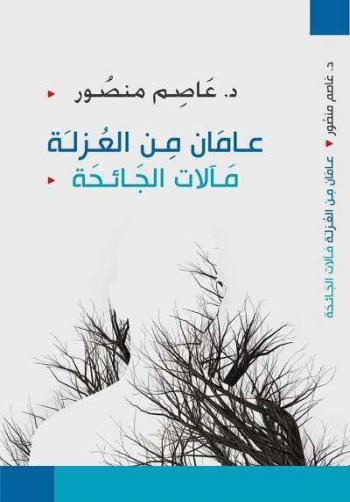 الدكتور عاصم منصور يصدر عامان من العزلة