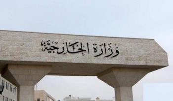 الخارجية تدين صواريخ الحوثيين على جازان