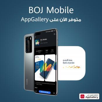 أنجز معاملاتك المصرفية بسرعة وسهولة وأمان مع تطبيق بنك الأردن (BOJ Mobile)