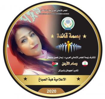 جائزة بصمة قائدة للاعلامية الأردنية هبة الصباغ