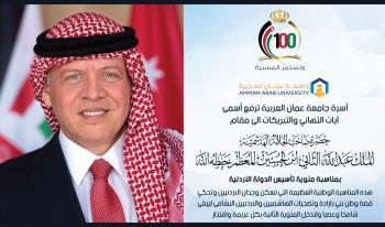 جامعة عمان العربية تهنئ بمئوية تأسيس الدولة