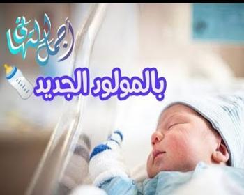 علي حمدان  .. مبارك المولود الجديدامير