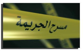 قاتل ابن عمه يسلم نفسه الى الأمن