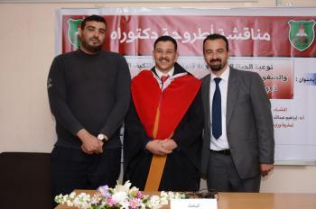 الدكتوراه لـ محمد القعايدة