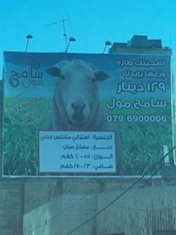 إعلان تجاري يستفز مشاعر الأردنيين