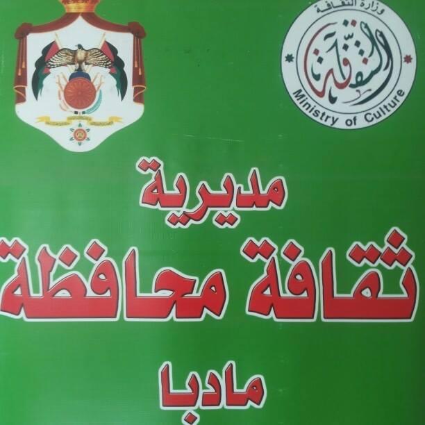 ثقافة مأدبا تفتتح معرضا للوثائق الأردنية الوطنية