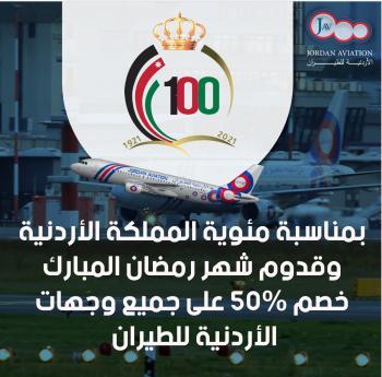احتفالا بمئوية الدولة ..  الاردنية للطيران تعلن عن خصم 50% على تذاكرها