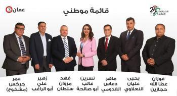 الكشف عن قائمة موطني في عمان الثالثة