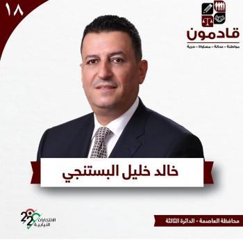 مرشح ثالثة عمان البستنجي يجسد معنى الأفعال أقوى من الأقوال