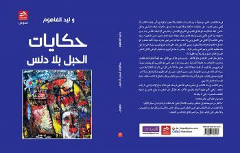 حكايات الحبل بلا دنس كتاب جديد لوليد الفاهوم