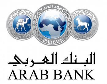 182.4 مليون دولار الأرباح النصفية لمجموعة البنك العربي