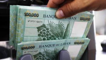 العملة اللبنانية تهوي لمستوى غير مسبوق