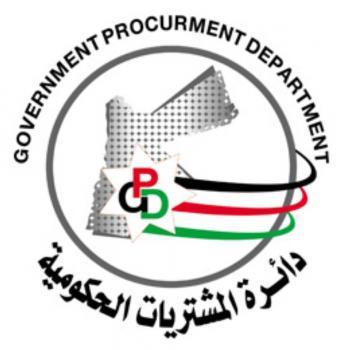 دائرة المشتريات الحكومية ترغب بشراء عدد من اللوازم