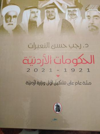 الحكومات الاردنية للدكتور رجب حسن النعيرات