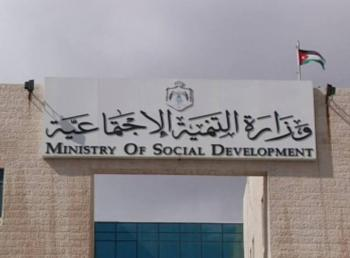 تطوير على سجل الجمعيات بوزارة التنمية الاجتماعية
