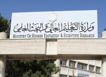 بدء تقديم طلبات القبول الموحد للجامعات الرسمية (رابط)