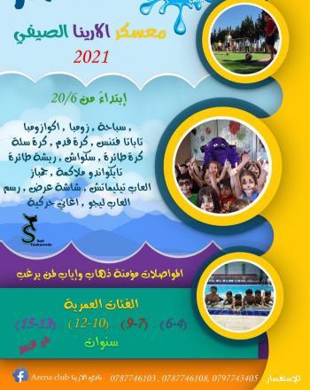 معسكر الأرينا الصيفي في عمان الاهلية يبدأ في 20 الجاري