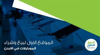الموقع الأول لبيع وشراء الموبايلات في الأردن