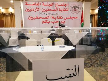 تأجيل انتخابات نقابة الصحفيين إلى الأسبوع المقبل لعدم اكتمال النصاب
