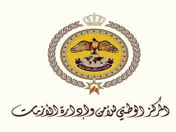 الأزمات للأردنيين: لا تتركوا ثغرة