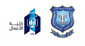 أعمال عمان الأهلية تحصل على الاهلية من الاتحاد العالمي