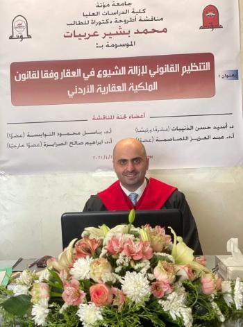 محمد بشير محمد عربيات ..  مبارك الدكتوراه