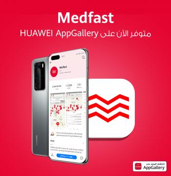 احصل على أفضل الخدمات الطبية بدقائق وأنت في منزلك مع تطبيق Medfast وHuawei AppGallery